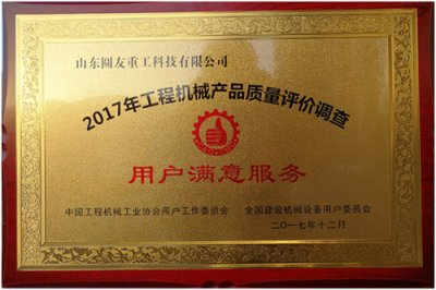 "Round friend heavy industry won the ""national user satisfaction product"" and ""user sat"